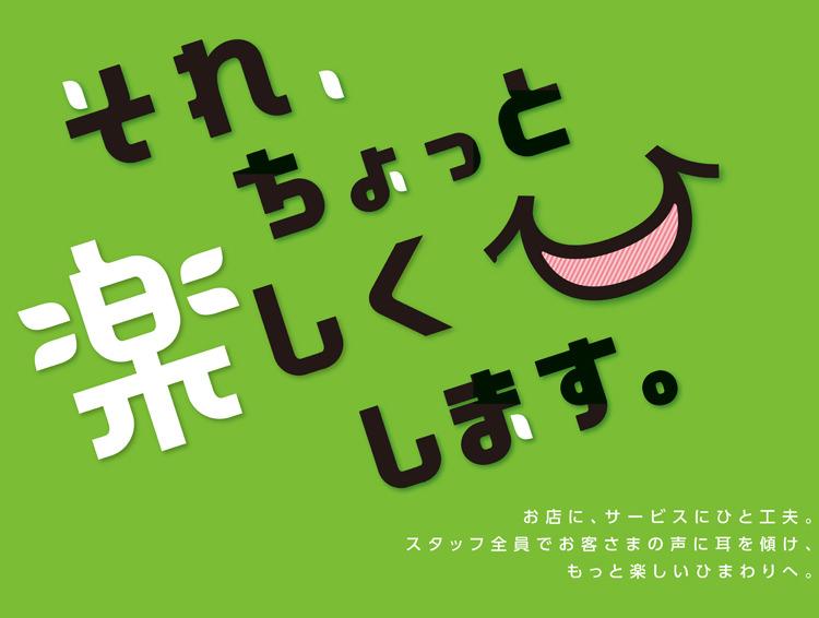 株式会社合田観光商事